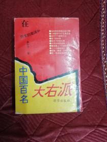 中国百名大右派