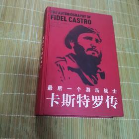 最后一个游击战士:卡斯特罗传 2013年一版一印