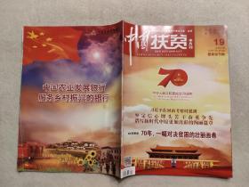 中國扶貧(半月刊) 2019第19期