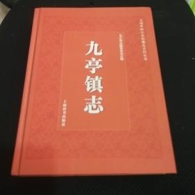 九亭镇志(上海松江)
