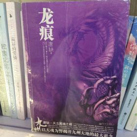 九州:龙痕