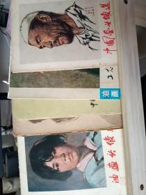 工农兵人物写生,人物素描,中国画人物技法资料。中国画头像选,油画头像选。