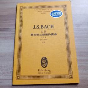 巴赫第四勃兰登堡协奏曲(库存   1)