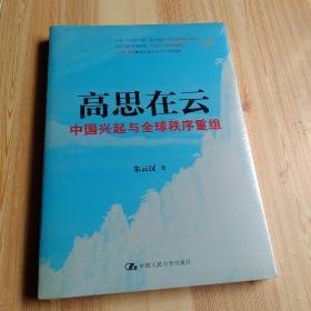 高思在云:中国兴起与全球秩序重组(全新未拆封)