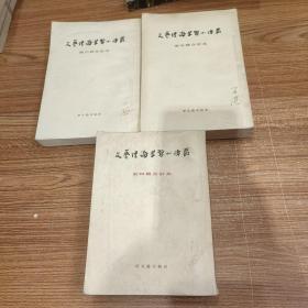 文艺理论学习小译丛  第四辑、第五辑、第六辑合订本【3册合售】繁体竖版
