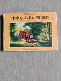 日文原版跟汽车有关的画册1本