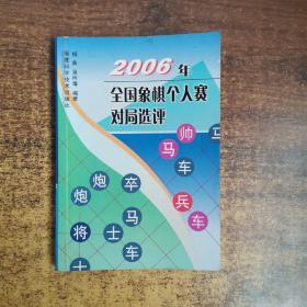 2006年全国象棋个人赛对局选评
