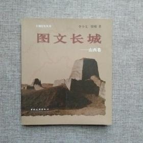 图文长城:山西卷