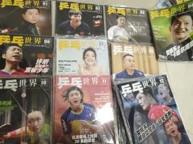 乒乓世界2020年1-12期