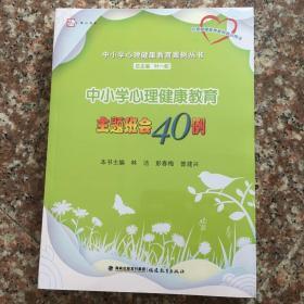 中小学心理健康教育主题班会40例/梦山书系·中小学心理健康教育案例丛书