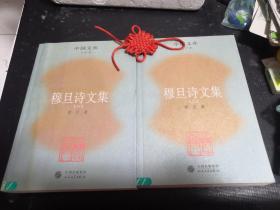穆旦诗文集(全两册)中国文库【馆藏】