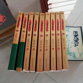 盗墓笔记全八卷九册全