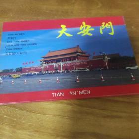 天安门明信片