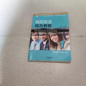 商务英语综合教程1(学生用书第2版)