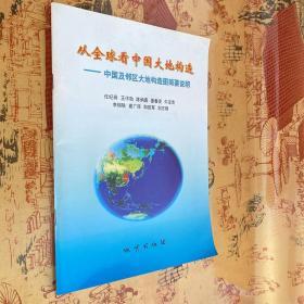 从全球看中国大地构造-中国及邻区大地构造图简要说明