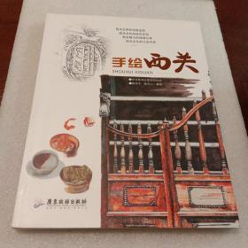 手绘西关(陈荣平 陈天心著绘  广东旅游出版社)