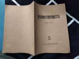 磨料磨具磨削译丛  5【油印本】1965年