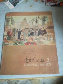 连环画报1959.3
