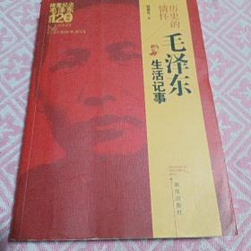 毛泽东生活记事