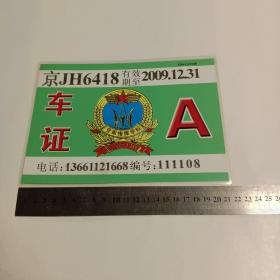 老车证收藏:空军指挥学院2009年