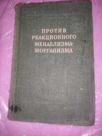 驳斥反动的孟德尔模尔林学说【俄文原版。详见实物图片】