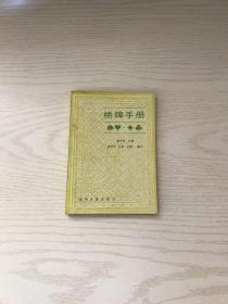 桥牌手册 光明日报出版社