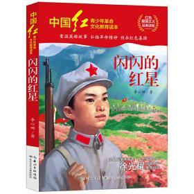 中国红青少年革命文化教育读本:闪闪的红星
