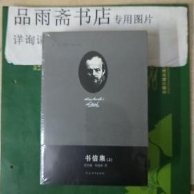费·陀思妥耶夫斯基全集——书信集(全二册).