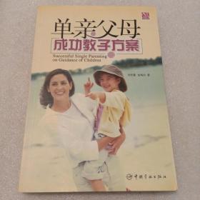 单亲父母成功教子方案