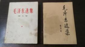 毛泽东选集 第五卷 第四卷 ---是1版1印 具体见书影