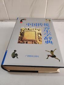 中国传统养生学辞典