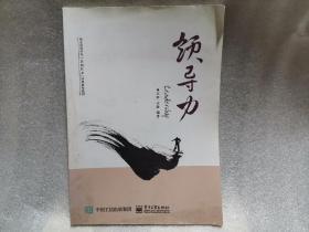 领导力 王新 电子工业出版社 9787121290411