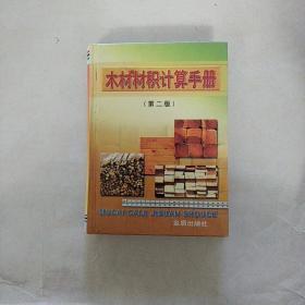 木材材积计算手册