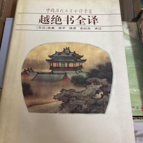 越绝书全译