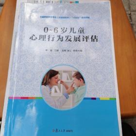 """0-6岁儿童心理行为发展评估/全国学前教育专业(新课程标准)""""十三五""""规划教材"""
