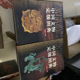 中国文物定级图典(一级品·上下卷)、中国文物定级图典 (二级品) 3册合售