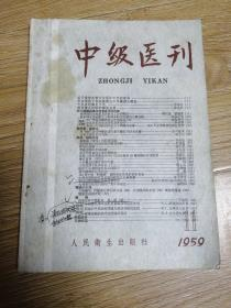中级医刊1959-----11