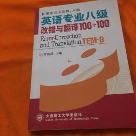 英语专业八级改错与翻译100+100