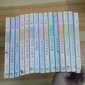 笑猫日记:15册合售