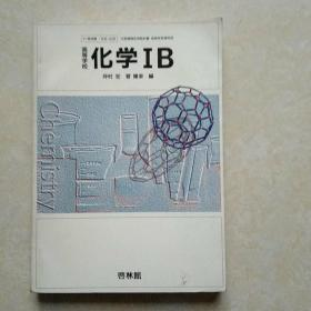 高等学校  化学 IB  (日文版)