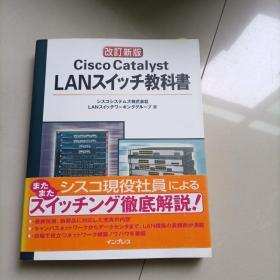 改订新版Cisco Catalyst LANスイツチ 教科书