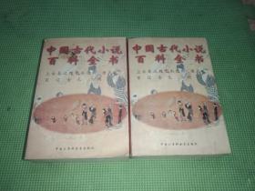 中国古代小说百科全书 上下册
