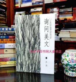 《二十世纪中国散文经典书话.询问美文》