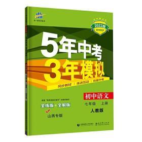 曲一线 初中语文 七年级上册 人教版 山西专版 2022版初中同步 5年中考3年模拟五三