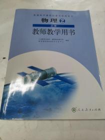 普通高中课程标准实验教科书物理2必修教师教学用 书