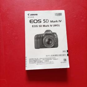 Canon 数码相机 EOS 5D Mark IV EOS 5D Mark IV(WG)相机使用说明书 初版日期 2017 2 1