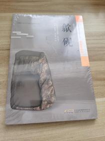 安徽非物质文化遗产丛书(传统技艺卷):歙砚