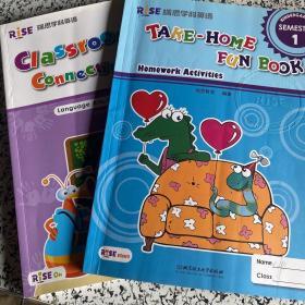 第一学期课堂趣味练习册  两册合售