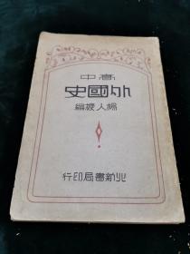 高中外国史上册
