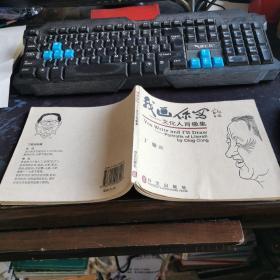 我画你写:文化人肖像集 l996年1版1印  24开